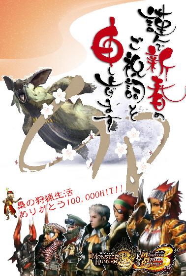 2011モンハン年賀状.jpg